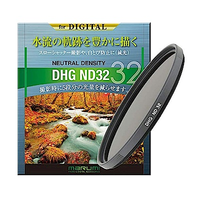 Marumi DHG ND32 多層鍍膜減光鏡(72mm/公司貨)