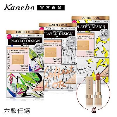 Kanebo 佳麗寶 COFFRET D OR光透裸肌粉餅爆低價暢銷組