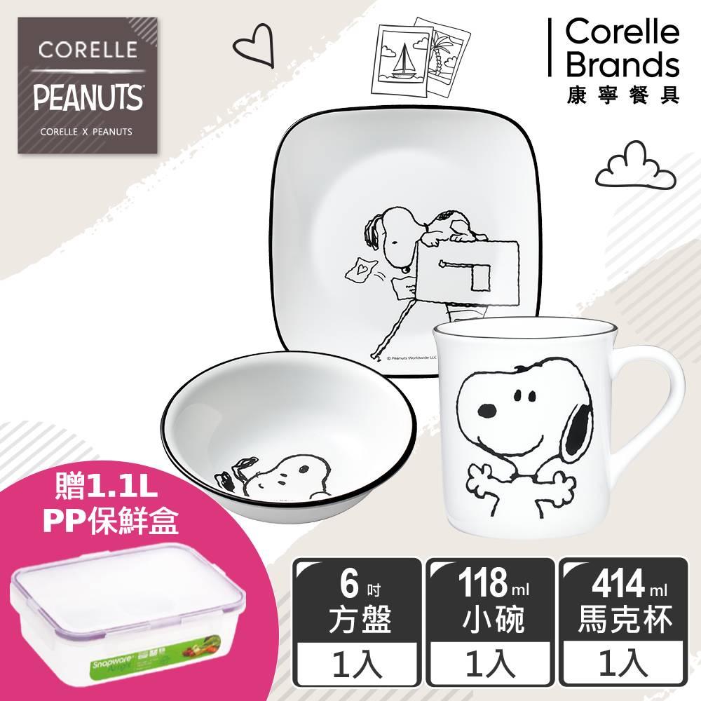 【美國康寧】CORELLE SNOOPY 復刻黑白3件式餐具組(C11)