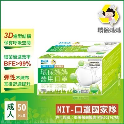 環保媽媽 成人3D醫用口罩(50片/盒x2盒組)