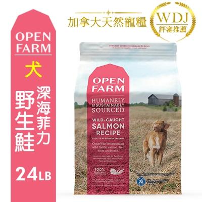 加拿大OPEN FARM開放農場-全齡犬活力亮毛食譜(太平洋鮭魚) 24LB(10.88KG)