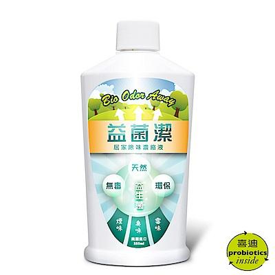 益菌潔 除味除臭殺菌濃縮液-原味