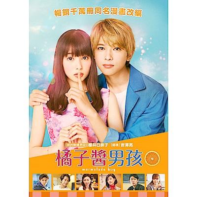 橘子醬男孩 DVD