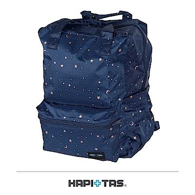 日本HAPI+TAS 可手提 折疊後背包 星空藍