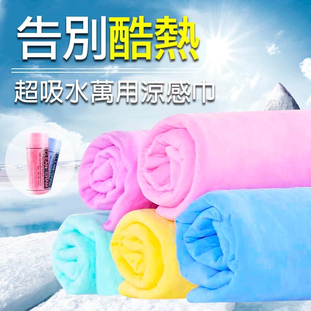 【灰熊厲害】 多功能涼感冰涼巾/運動毛巾(超值2入顏色隨機)
