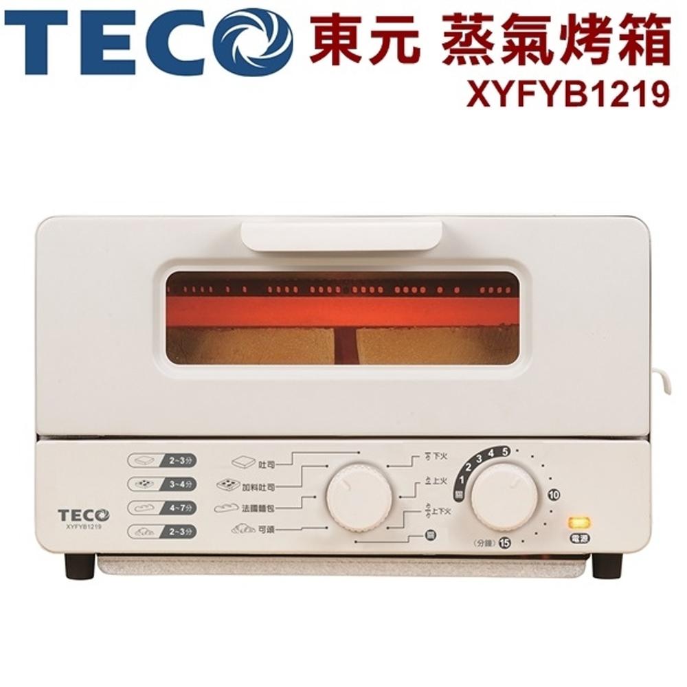 【東元 TECO】10公升 雙旋鈕蒸氣電烤箱 XYFYB1219 (白)