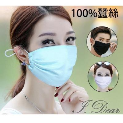 I.Dear-100%蠶絲雙紡紗戶外防曬防塵霾真絲透氣口罩(6色)