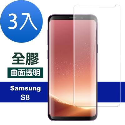 三星 Galaxy S8 全膠 高清 曲面透明 防刮 保護貼-超值3入組