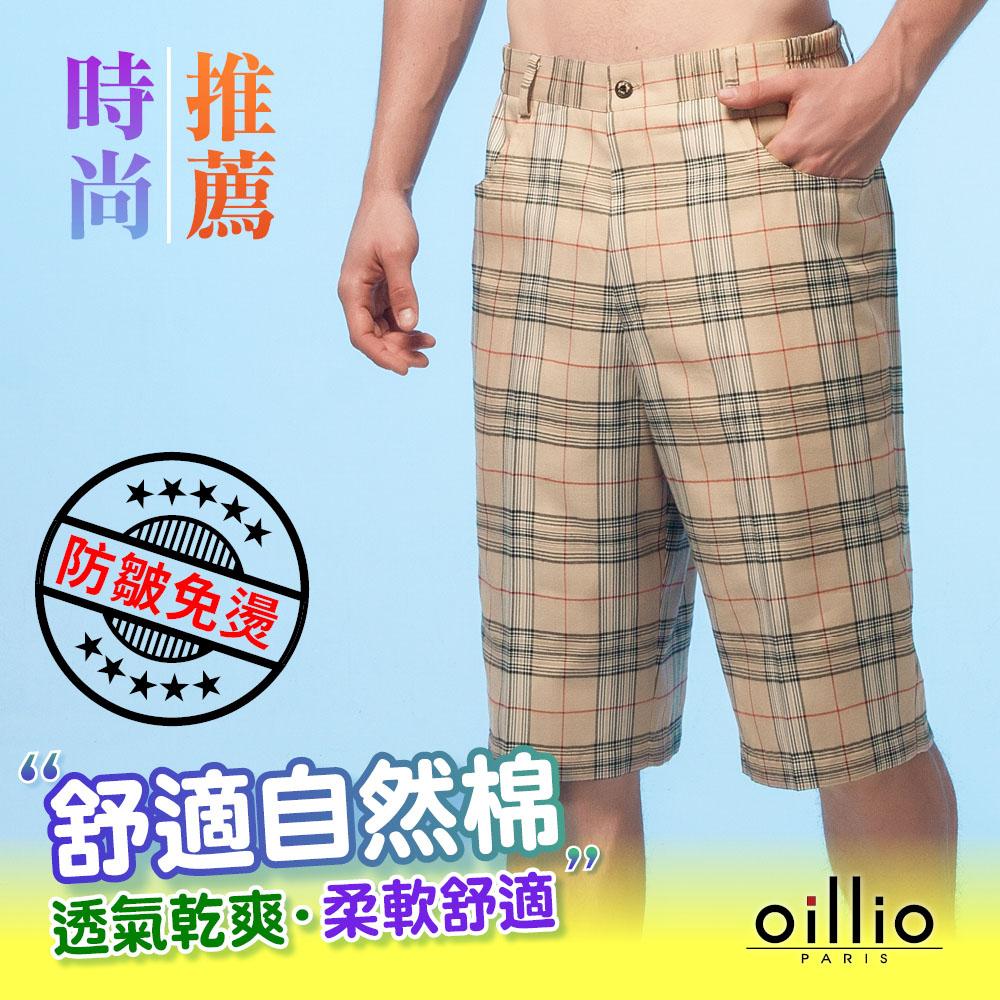 oillio歐洲貴族 男裝 吸濕排汗透氣休閒短褲 質地柔順抗皺 卡其色 -男款 透氣