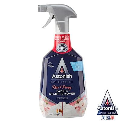 Astonish英國潔-噴即淨衣物強效清潔劑(750ML)