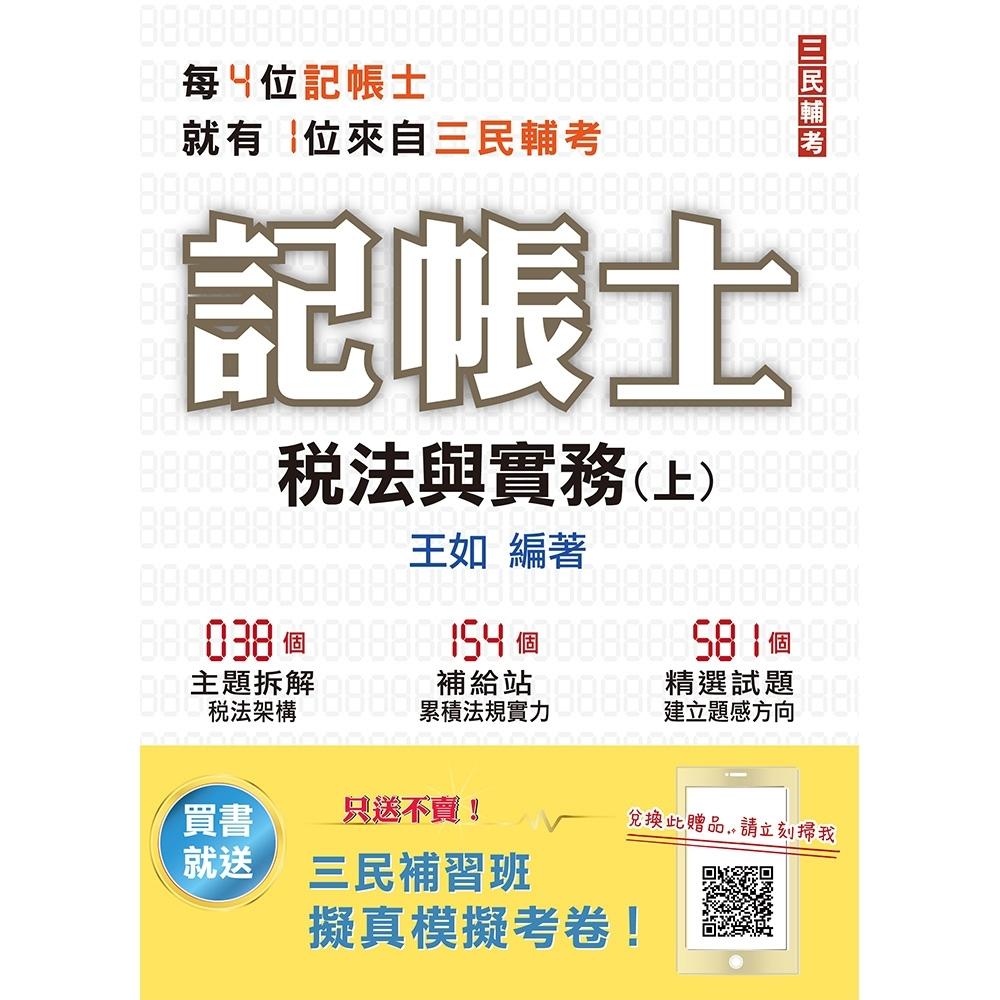 2021稅法與實務(上)(記帳士考試適用)(贈全真模擬考)(三民補習班年度教材)(十五版)(T012A21-1)