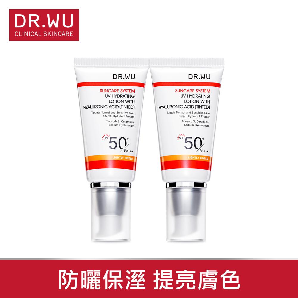 (買一送一)DR.WU全日保濕防曬乳(潤色款)SPF50+ 30ML