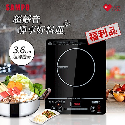 SAMPO聲寶 觸控式IH電磁爐 KM-SK12Q(福利品)