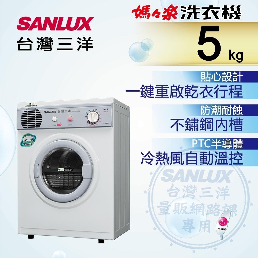 [館長推薦] SANLUX台灣三洋 5KG PTC加熱乾衣機 SD-66U8A