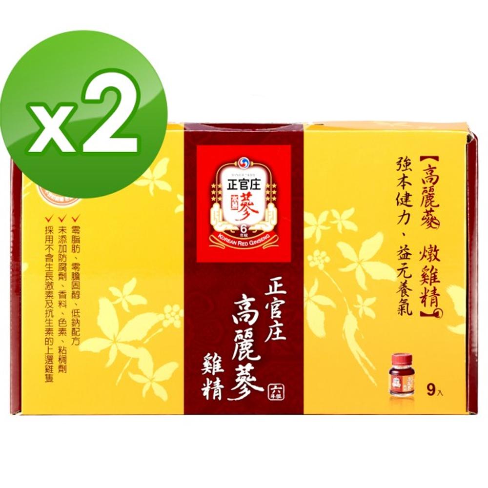 品牌週最高回饋26%【正官庄】高麗蔘雞精禮盒(62mlx9瓶)x2盒