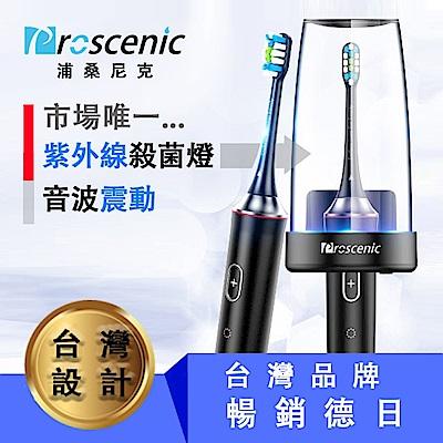 【Proscenic】台灣浦桑尼克 H600音波智慧型電動牙刷