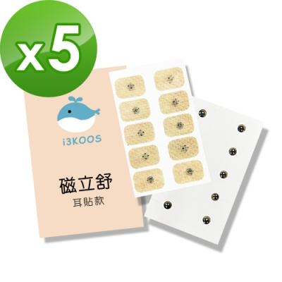 i3KOOS-MIT磁立舒耳貼550高斯5包(10枚/包)