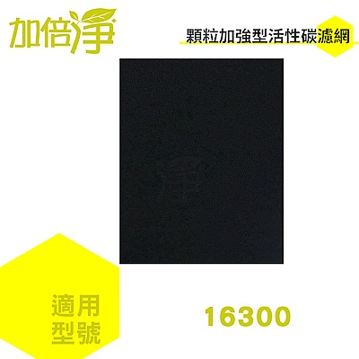 加倍淨活性碳濾網適用16300 honeywell空氣清靜機10片