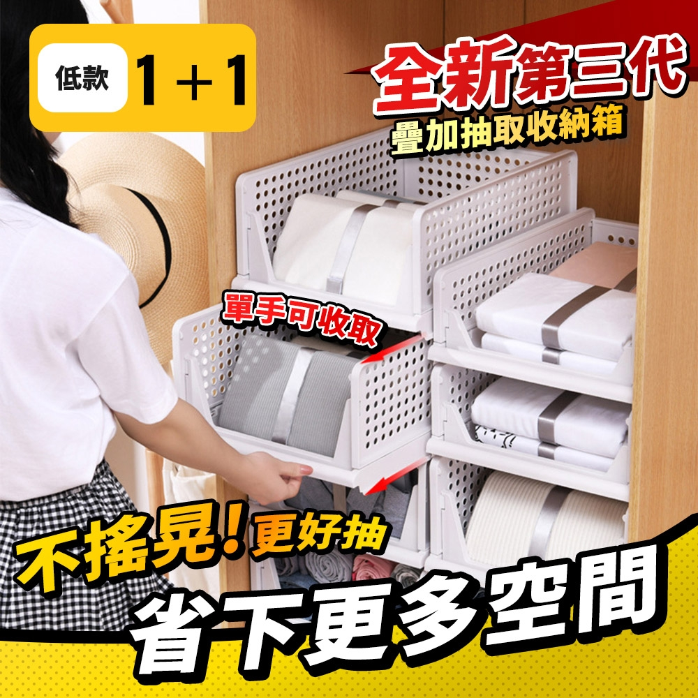 買1+1【家適帝】全新第三代3秒收合可疊加抽取式摺疊收納箱(低款)