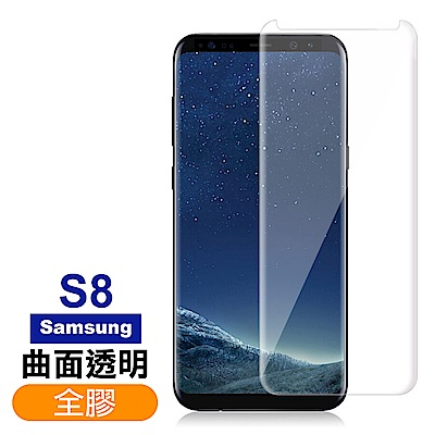 三星 Galaxy S8 曲面全膠貼合 9H 透明 鋼化玻璃膜