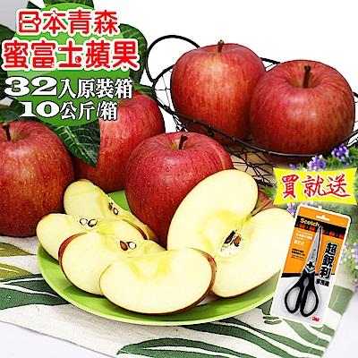 愛蜜果 日本青森蜜富士蘋果32顆原裝箱(約10公斤)送3M料理剪刀