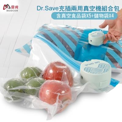 摩肯  Dr.Save充插兩用充電款真空機9件組(含真空食品袋X5+儲物袋X4 )粉綠