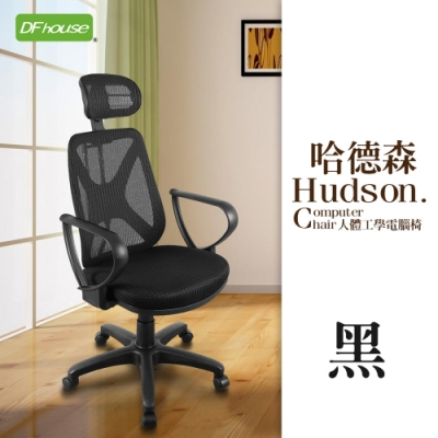 DFhouse哈德森人體工學辦公椅-黑色 64*64*111-138