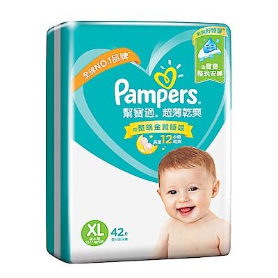 幫寶適 超薄乾爽 嬰兒紙尿褲 (XL) 42片 x4包/箱