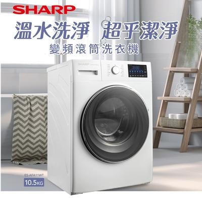 SHARP夏普10.5公斤變頻滾筒洗衣機 ES-AFA11WT