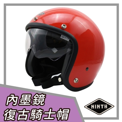 【NINTH】Vintage Visor 亮紅 3/4罩 內鏡復古帽 騎士帽(安全帽│機車│內墨鏡│騎士帽│GOGORO)