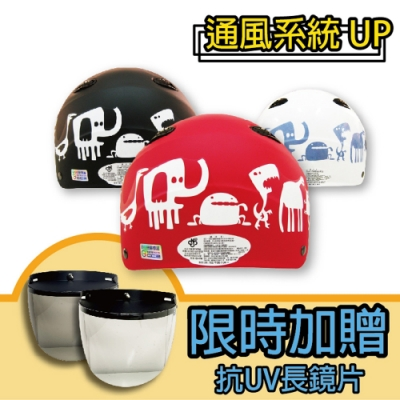 【T-MAO】正版卡通授權 動物園 成人雪帽 (安全帽│機車│鏡片 E1)