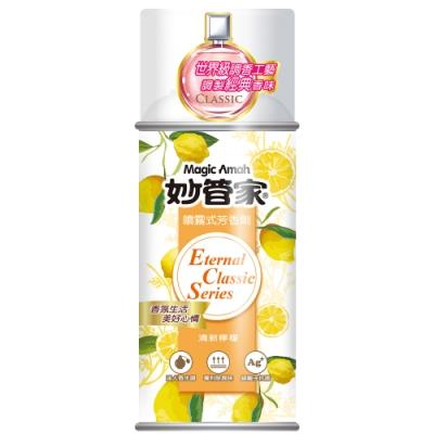 【妙管家】噴霧式芳香劑(清新檸檬)300ml
