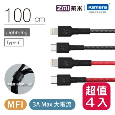 ZMI紫米 Type-C to Lightning 編織數據線 四入組 USB-C to 蘋果頭 充電傳輸線 APPLE AL873K