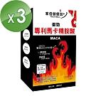【家倍健】御勁專利瑪卡精胺酸膠囊(30顆/盒x3盒)