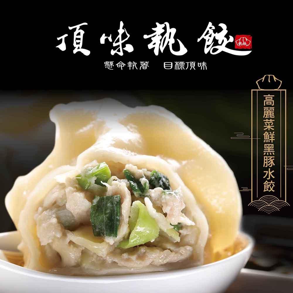 [任選] 頂味執餃 純手工鮮高麗菜黑豚水餃(650g)