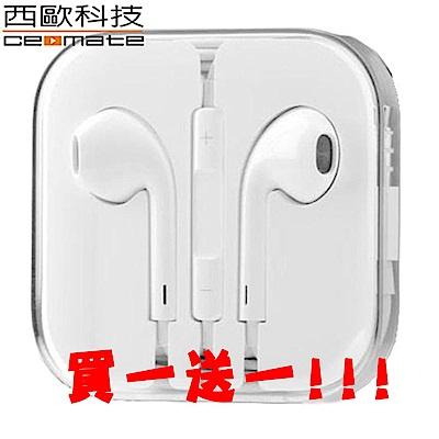 二入組 Apple iPhone 時尚立體聲線控麥克風耳機 CME-EP01