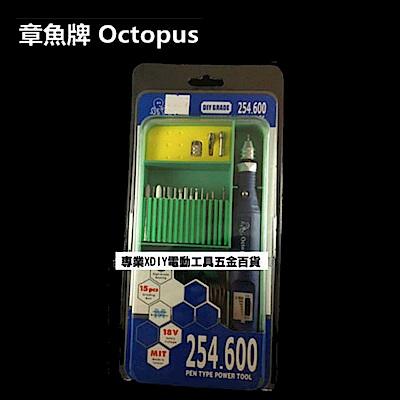 Octopus 章魚牌 254.600 套裝組