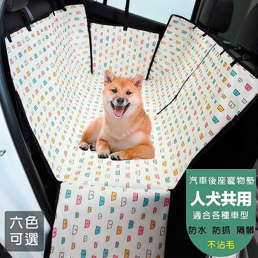 【寵物貴族】汽車後座寵物墊/防貓抓寵物墊