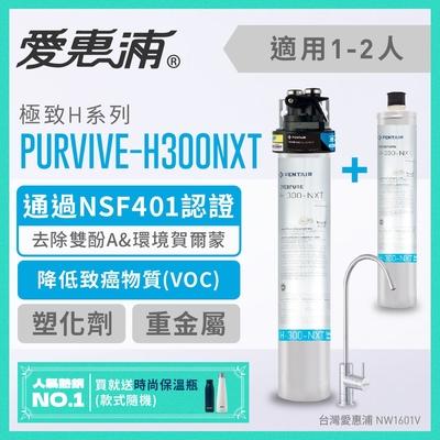 愛惠浦 EVERPURE PURVIVE-H300NXT單道式廚下型淨水器+替換濾芯1支(到府安裝)