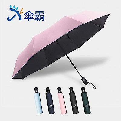 傘霸 多彩抗UV晴雨兩用傘 [限時下殺]