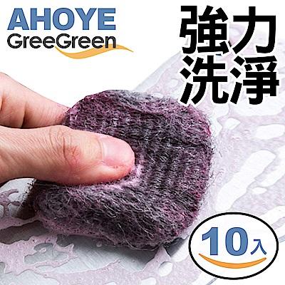 GREEGREEN 不鏽鋼皂刷/鋼絲球(10入)
