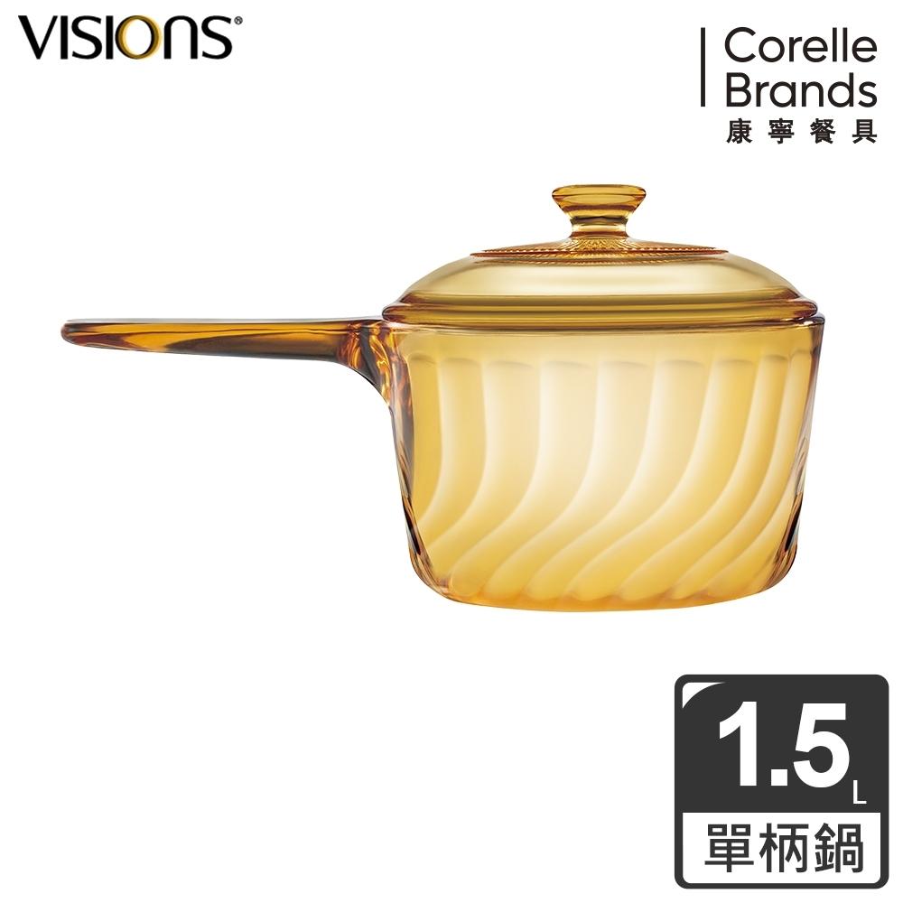 美國康寧 Trianon 單柄晶炫透明鍋-1.5L
