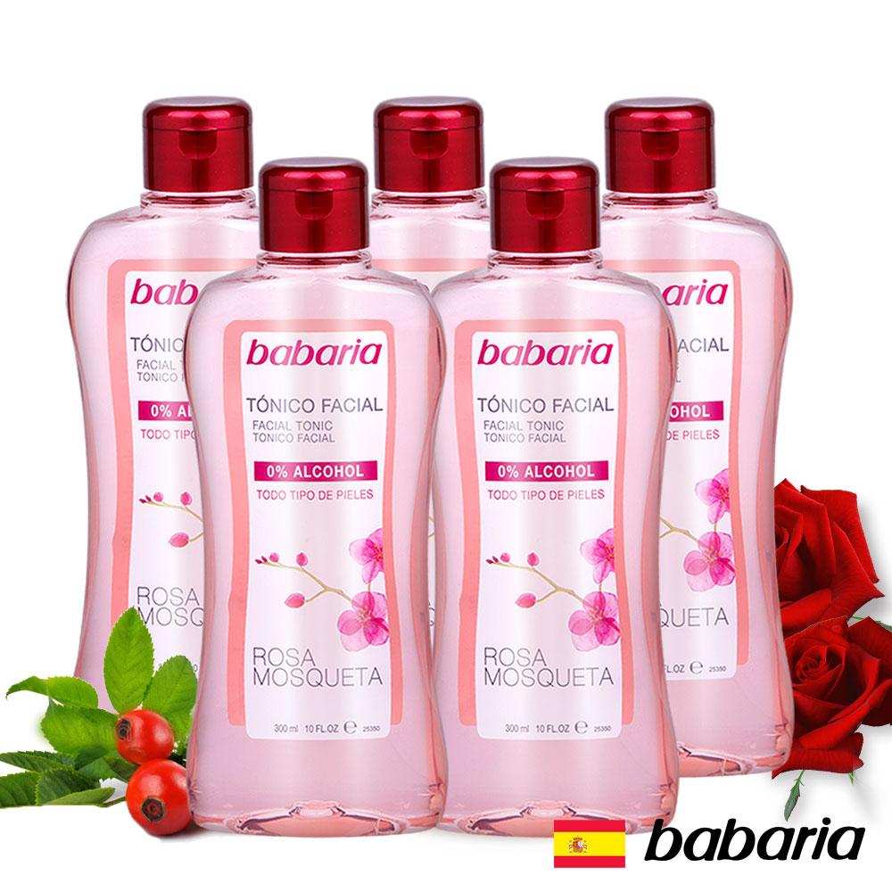 西班牙babaria玫瑰果嫩白舒緩化妝水300ml五入