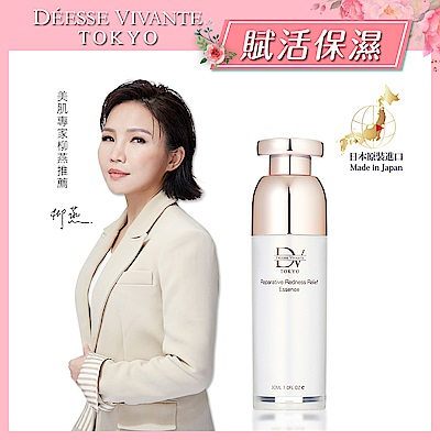 DV TOKYO 日本原裝進口 冰原活萃璀璨精華x1入(30ml/瓶)