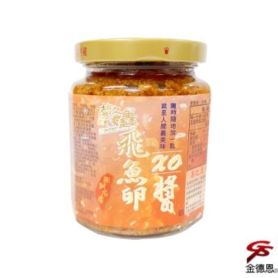 菊之鱻澎湖海味飛魚卵XO醬(280g/罐)