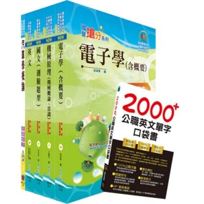 108年中油公司招考(車輛修護類)套書(贈英文單字書、題庫網帳號、雲端課程)