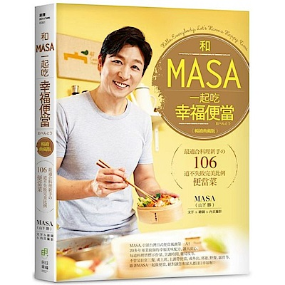 和MASA一起吃幸福便當