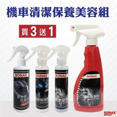 【SONAX】機車清潔保養美容組