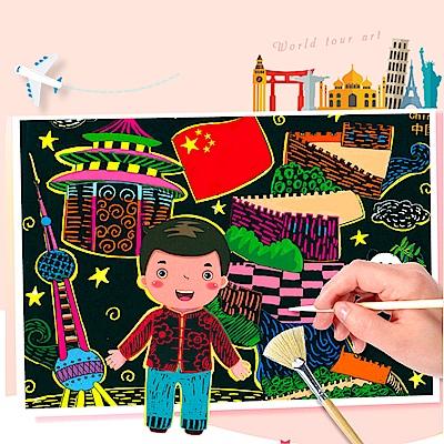 Conalife 世界之旅DIY填色炫彩手工刮畫