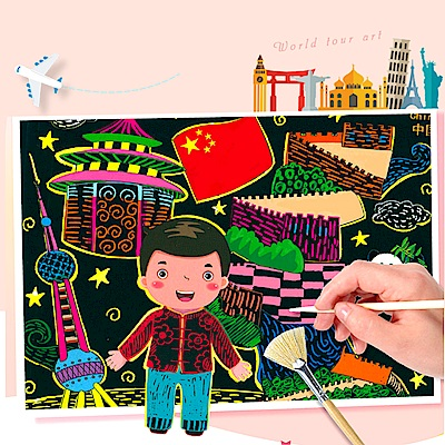 Conalife 世界之旅DIY填色炫彩手工刮刮畫(超值2入組)